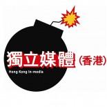 Hong Kong In-media