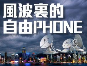 風PhoneHomeWeb-300x228